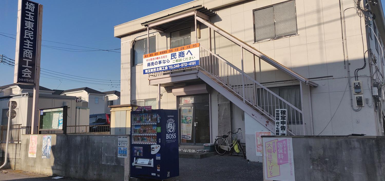 埼玉東民主商工会